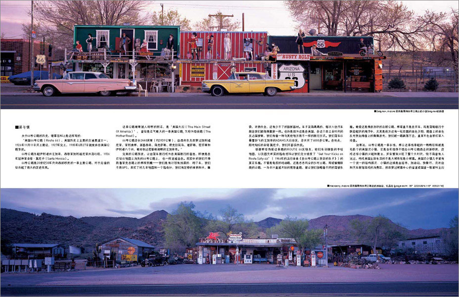 http://zeng-han.com/files/gimgs/14_route66-part-1jpgpage03.jpg